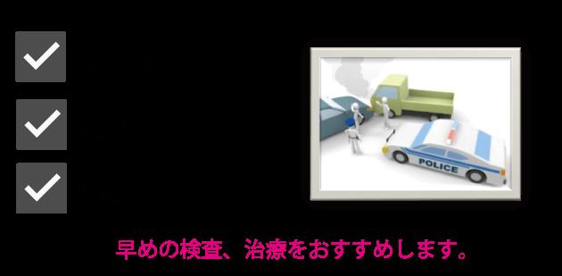交通事故治療は治療費0円