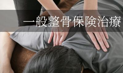 一般整骨保険治療